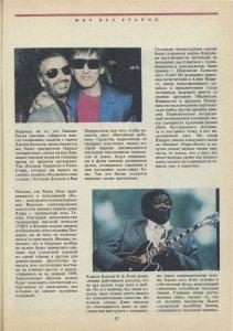 Ст.М 5-1991