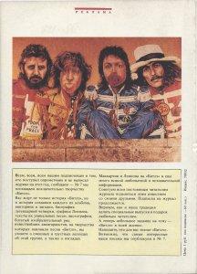Реклама знаменитого журнала о Битлз