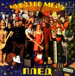 Московская группа ПЛЕД, альбом Чувство меры ( 2005 )