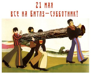 Майские дни с Уральским Битлз-клубом: