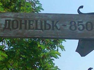 Для тех, кто в Донецке