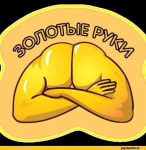 2Andrzej Szablewski: >Если руки золотые, то не важно, откуда они растут.