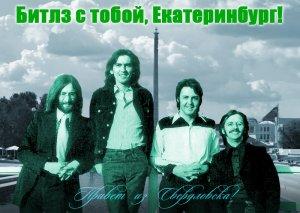 20 августа, в День Города Екатеринбурга, состоится традиционное шоу от Уральского Битлз-клуба «Битлз с тобой, Екатеринбург!»
