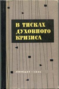 Сборник статей - В тисках духовного кризиса ( Лениздат, 1966 )