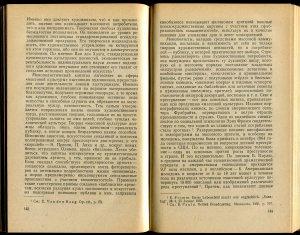 Стр. 142 - Короли рок-н-ролла - Э. Пресли, П. Анка, и новые боги эстрадного Олимпа, вроде битлзов...