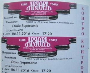 В ближайшее время Oasis конечно к нам не приедут, но зато можно посмотреть официальный документальный фильм Supersonic, который будет идти в нескольких городах.