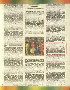 Курт Лодер — Это было двадцать лет назад сегодня