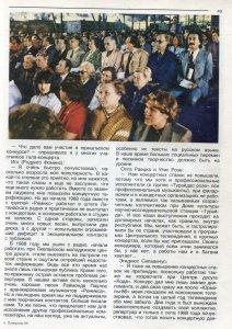 Панорама-89. Молодежь. Искусство. Время. ( Сборник статей. Москва, издательство Молодая Гвардия, 1989 )
