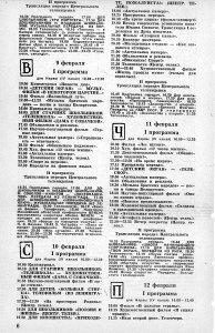 Советские граждане на концертах The Beatles