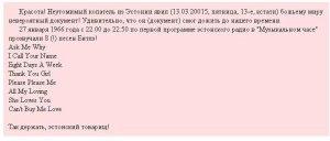 название песен с сайта нашего пермского товарища-воздухоплавотеля