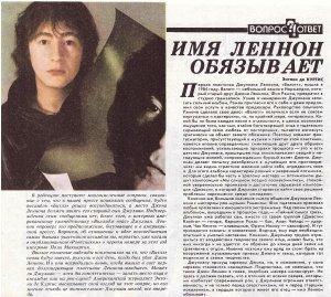 В журнале Ровесник в мае 1987г. была напечатана переводная статья из этого журнала Rolling Stone