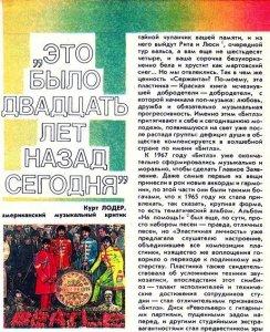В журнале Ровесник (март, 1988) был напечатан перевод этой статьи: