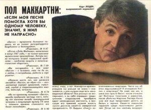 В журнале Ровесник (январь, 1987) был напечатан перевод этой статьи: