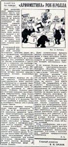 Всех с Новым годом!  Немного не по теме, но всё же: газ. Советская культура, 1957, 31 марта.
