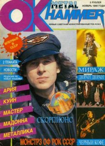 О! Вспомнил... 1989