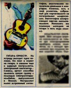 Юный техник (№3, 1984)