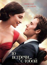 Фильм трогательный и слезы неизбежны - борьба и смирение с решением одного, полнота жизни и улыбка другого. Это не классический фильм о любви - это фильм о жажде жизни.