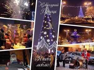 Праздничный Донецк...