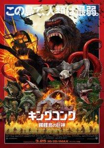 Не знаю, что там на самом деле будет, но для японского проката фильм Kong: Skull Island обзавёлся вот таким постером работы Юдзи Кайдо.