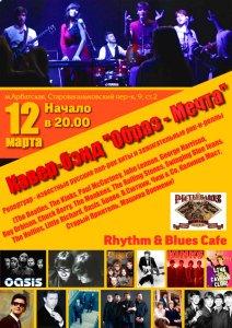 12.03.17. Кавер-бэнд Образ-Мечта в Rhythm & Blues Cafe