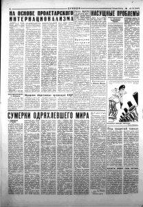 В материале Сумерки одряхлевшего мира есть и о битлах.  Газета Правда, 1969 г.