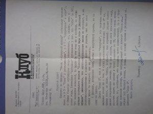 * В этом письме тоже упоминается эта статья...