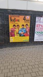 4 мая Beatlove в Тульской филармонии.