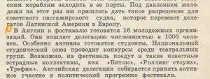 * http://beatlespress.com.ua/1968/1968-06_rovesnik.html