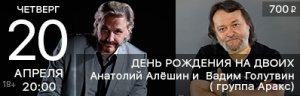 Два  легендарных участника ВИА - Веселые Ребята, и группы АРАКС - Анатолий Алешин и Вадим Голутвин приглашают.