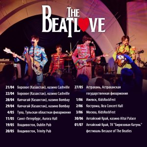 Концертный график на ближайшие месяцы: