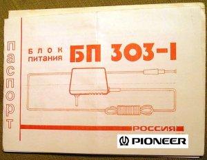 Ещё в конце 80–ых заметил что логотип приёмников и проигрывателей Россия жуть как напоминает лого (тех времён) другого бренда производящего бытовую технику — Pioneer.