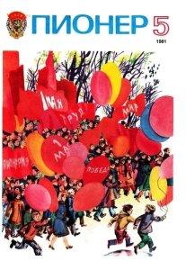 журнал Пионер, №5, 1981г.