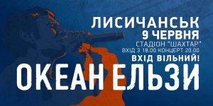 Океан Ельзи отыграет бесплатный концерт в Лисичанске 9 июня 2017 г.