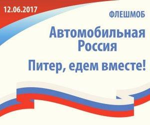 * http://4h9.ru/2017/06/12/Avtolyubiteli-Sankt-Peterburga-na-fleshmobe-Avtomobil-naya-Rossiya-proveli-400-metrovyiy-flag-Rossii/
