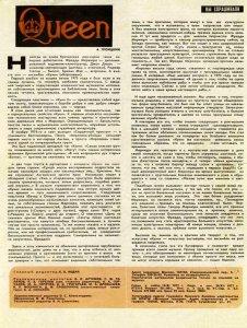 Статья Куин (Никогда не знала британская рок-сцена таких солидных дебютантов) (журнал Ровесник - январь 1978)