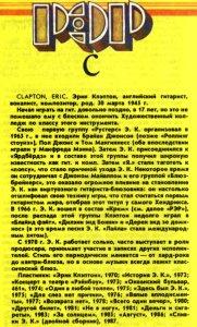 Ровесник №7, 1988