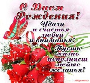 Оля, дорогая, поздравляю с днём рождения! Счастья, радости, удачи, всего тебе самого доброго!