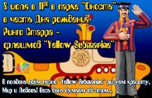 В Калининграде мы отпразднуем, правда, на следующий день, 8 июля, в парке Юность в полдень споём Yellow Submarine, а потом будем рисовать Мир, Красоту и Любовь, весь день думая только об этом...