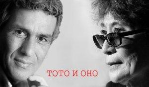 2Бри: >Я и Йоко.  то-то и оно...
