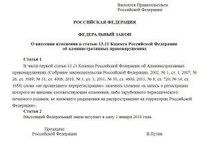 В Великой России хотят запретить распространение западной периодики.