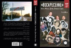 Сергей Миров продолжает выпускать биографии легенд советского рока, и теперь вышла книга «Воскресение». Книга о Музыке, Дружбе, Времени и Судьбе. По стилю она напоминает предыдущую его книгу о бит-квартете Секрет, такое же задушевное общение с читателем и многочисленная прямая речь участников событий (разве что тон несколько серьёзнее, ибо и группа посерьёзнее и события в её истории были нешуточные). В повествовании участвуют практически все люди, принимавшие то или иное участие в зарождении и творчестве группы, за исключением Константина Никольского, запретившего упоминать своё имя в тексте и потому проходящего под аббревиатурой ТКНН (ну хоть на фото он иногда есть). По-моему, стоит ознакомиться для хотя бы субъективного понимания того, что творилось в подпольной рок-тусовке 70-х.