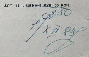 Опять Пугачева, только конверт не ламинированный. Цена - с 3-50 до 2-50, дата 1 декабря 1983. На этикетках цена также исправлена.