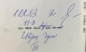 Надеюсь, последняя на сегодня Пугачева. Напечатана цена 2-70 (ламинированный конверт), исправлена на 4-00, даты нет. А уже 1 декабря 1983 цена исправлена на 3-00. Но этикетки имеют цену 3-25. Видимо пластинки 1983 года были упакованы в старые конверты (от 13.12.82). Сканы добавлены одним и тем же сабмиттером, поэтому достоверность комплекта высокая.