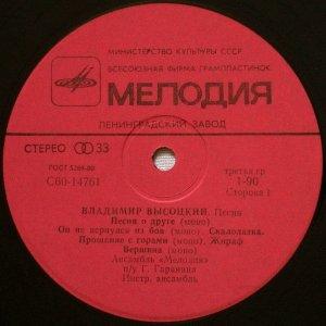 Ленинград, новый дизайн лого, цена 1-90, конверт 03.06.81, тираж 150 000.
