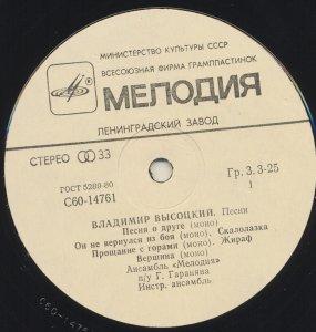 Ленинград, новый дизайн лого, цена 3-25, это уже 1983 год, конверт не нашёл, возможно этой пластинкой комплектовались конверты предыдущих тиражей с ценой 2-15 (2-70 ламин).