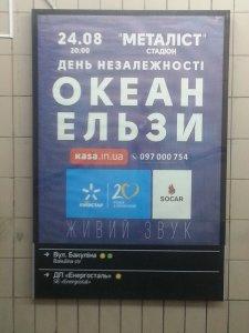 Святослав Вакарчук и Океан Ельзи