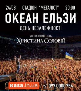 концерт День Независимости с Океаном Ельзи в этом году - в Харькове