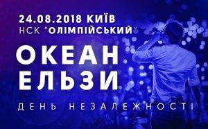 После концертной паузы - встречаемся в Киеве на День Независимости