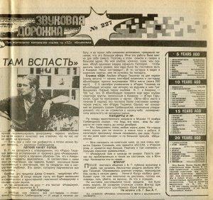 Газета Московский комсомолец, четверг 16 ноября 1989 года, Звуковая дорожка №227