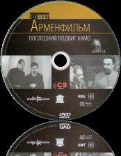 Винил или DVD...